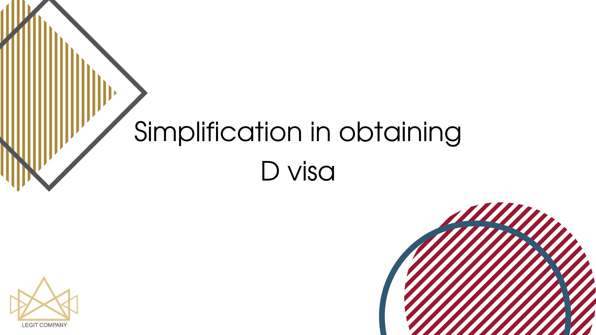 {:ru}Упрощение в получении визы типа Д{:}{:en}Simplification in obtaining D visa{:}