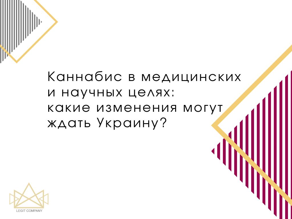Каннабис в медицинских и научных целях: какие изменения могут ждать Украину?